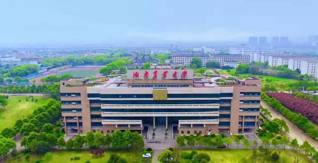 湖南农业大学经济学院在职
