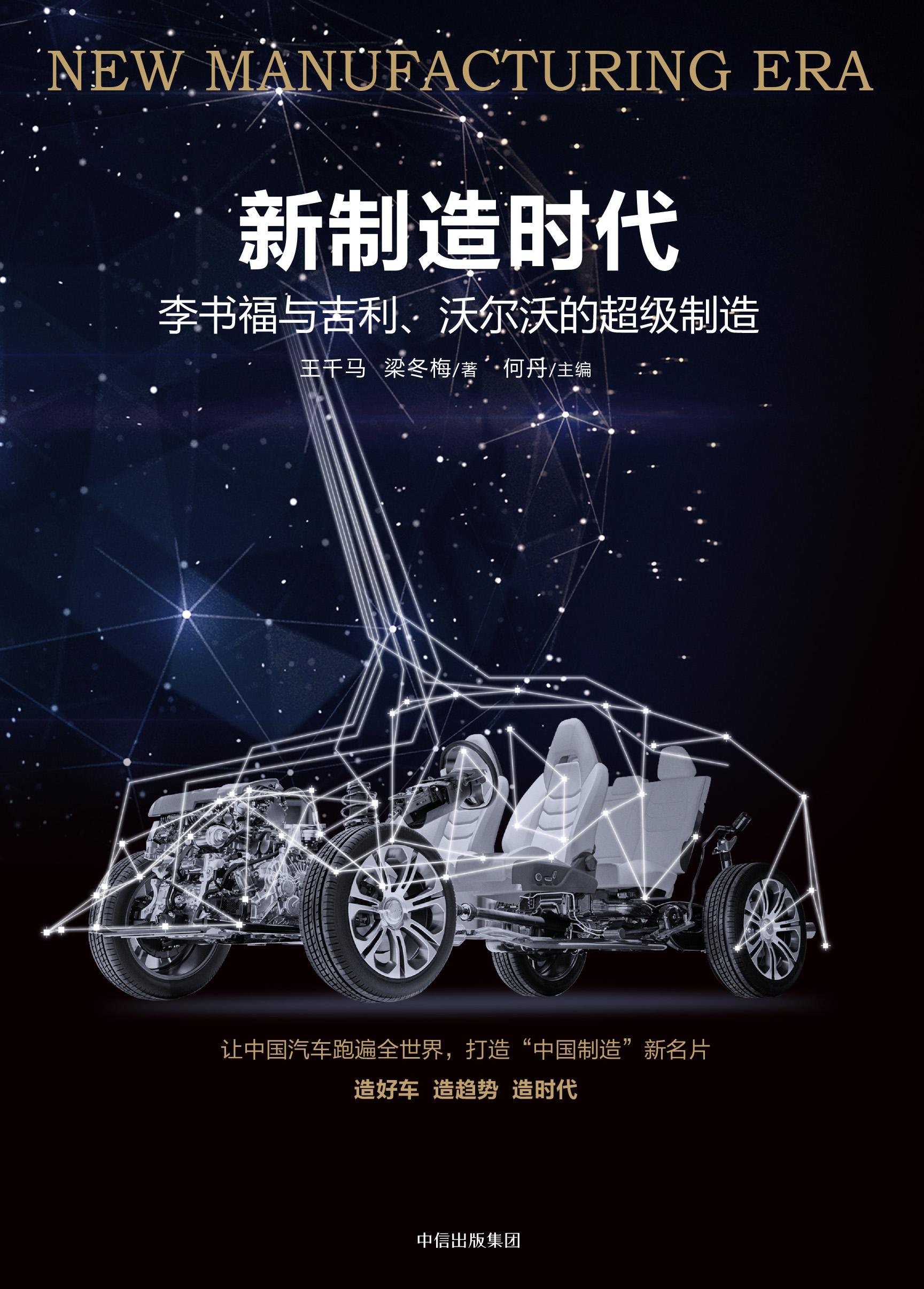 《吴晓波:从吉利收购沃尔沃,看一个中国企业家的进化》
