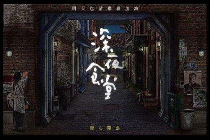 中国版深夜食堂:总有那么句台词戳中你 休闲娱乐 第1张