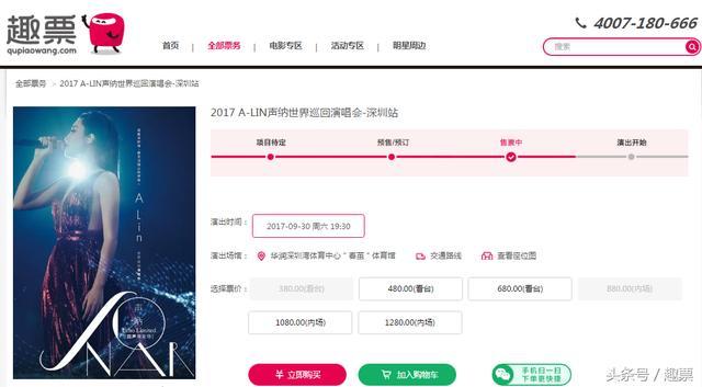 WWW_5542_COM_qupiaowang.com/ticket/5542.html 返回搜