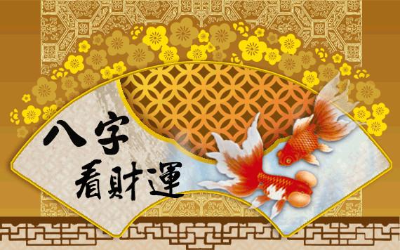 """易德居風水堂:看財運非常好的八字的特征!"""""""