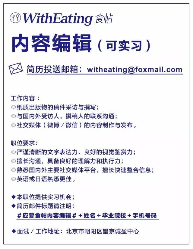 """「食帖WithEating」2017夏季招募進行中!"""""""