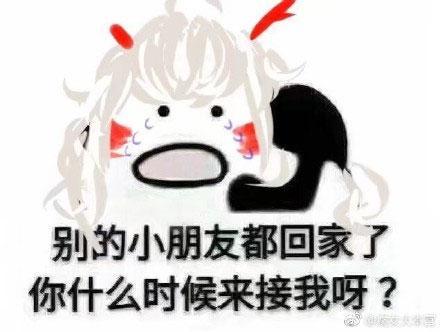 """18183阴阳师表情包第37期:给你打个电话"""""""