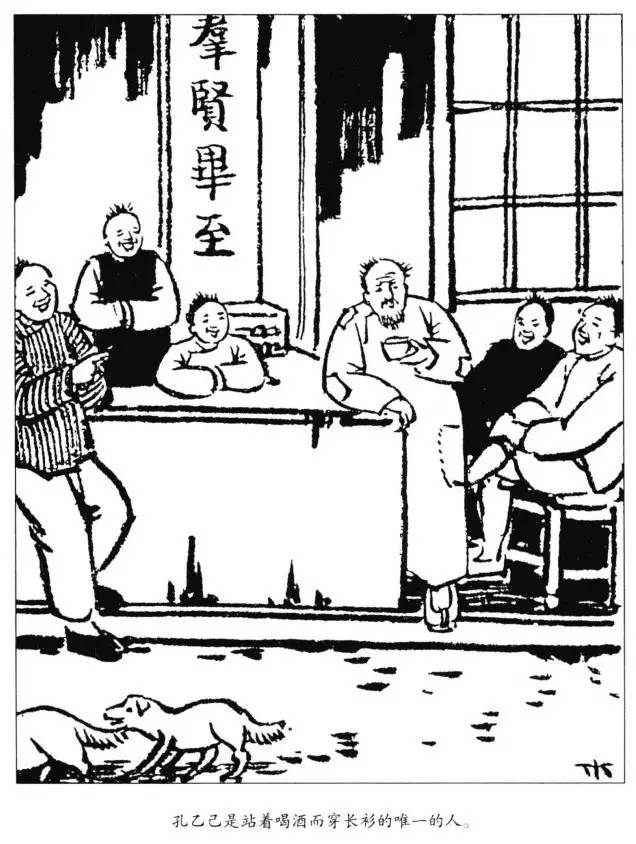 丰子恺漫画欣赏_丰子恺画的鲁迅小说插图,你见过吗?