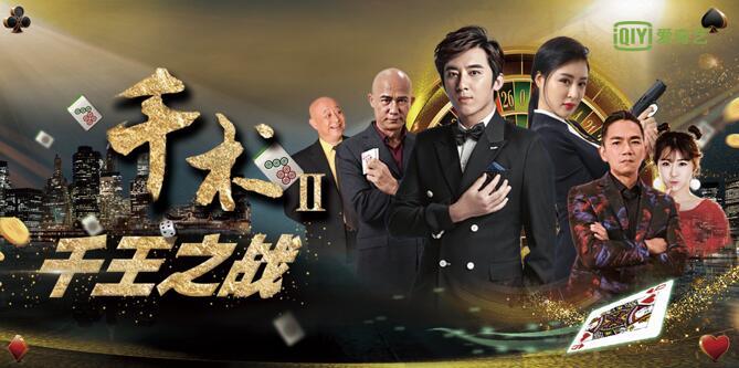 粉穴电影网_《千术2千王之战》入围中国金网电影盛典四项大奖