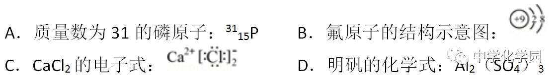磷元素化学用语_高化必修2期末复习必考知识点总结+历年真题(第1~2章)!