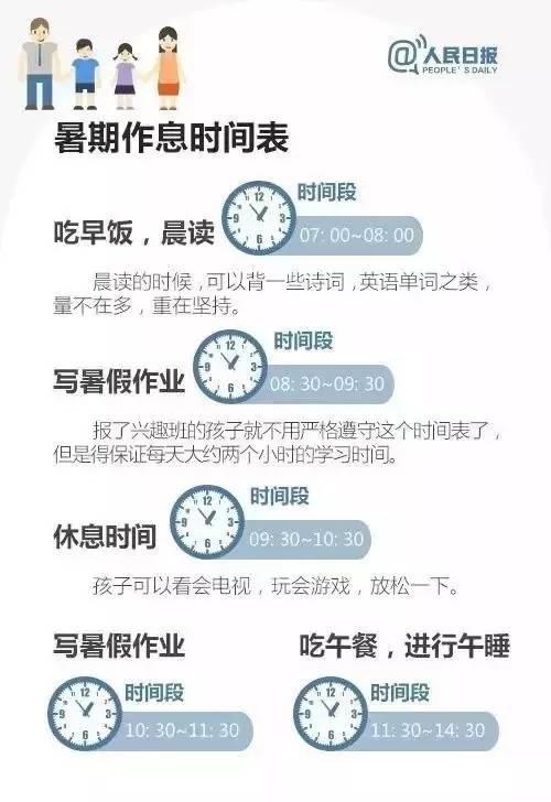 不到3分钟,这份暑假学习计划表,就被家长转疯了!