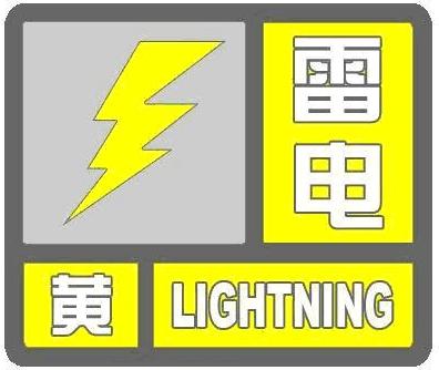 黄色三级电影囹�a�.9c._石家庄发布雷电黄色预警信号 提请防范强对流天气(图)