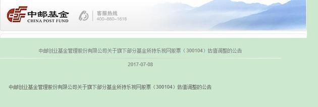 中国邮政基金在Leileshi.com停牌前仍在建仓(图片)