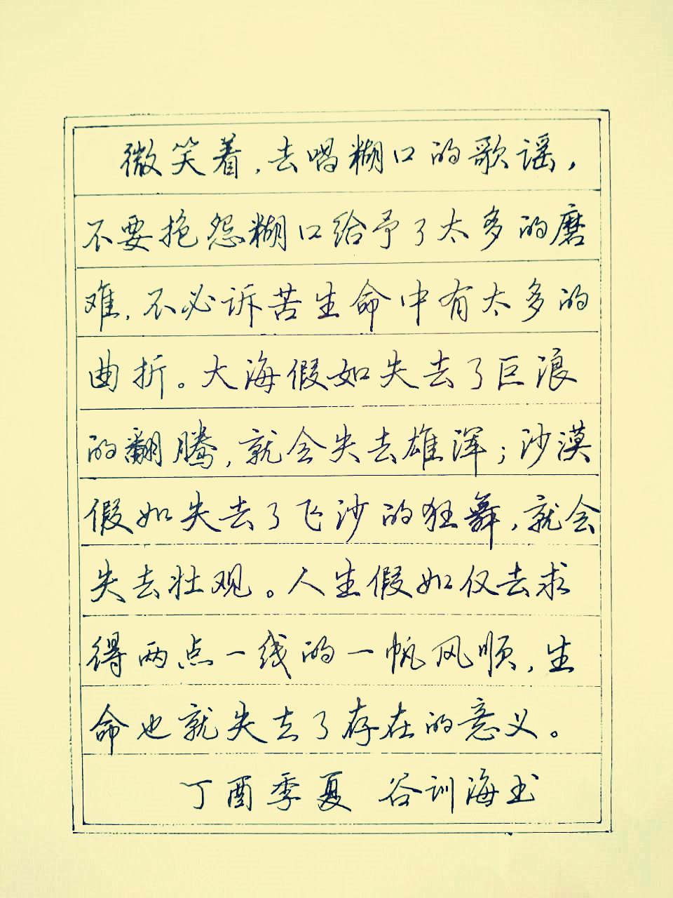 古訓海老師行書作品,此作品將鋼筆字寫的飄逸華美!圖片