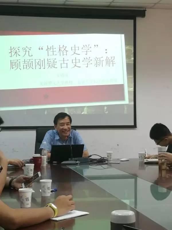 """王晴佳:""""性格史学""""——顾颉刚疑古史学新解"""