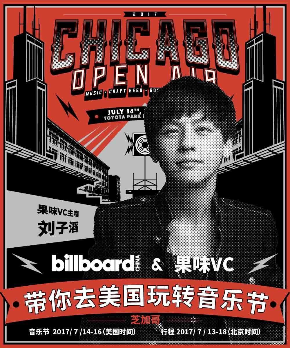 中国摇滚乐领军人物_公告牌中国明星音乐之旅即将开启!