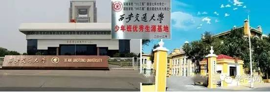 安交通大学少年�_哈工大附中已有于钱琛,王梓安,周泽霖等 46名同学收到西安交大少年班