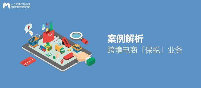 案例解析:跨境电商「保税」业务(附支付宝、微信对接指南)