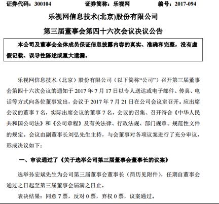 """都是套路?說""""我不愿意""""的孫宏斌還是當選樂視網董事長,那樂視還能翻盤嗎?"""
