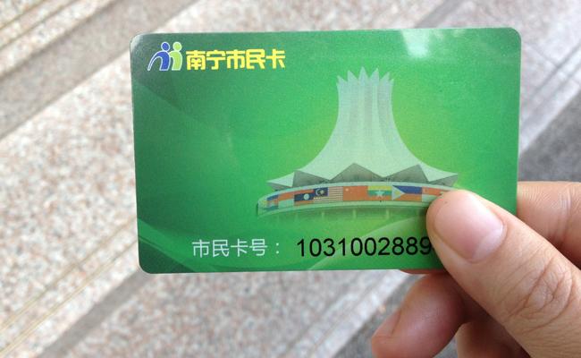 撸一撸成人电驴_南宁市民卡解锁新功能:秒进停车场,刷卡冲电驴,还能买