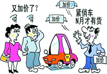 """西安部分4S店""""加价""""卖车 市工商局介入调查"""