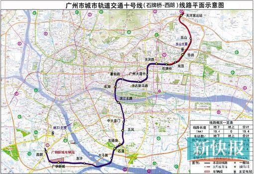 广州观光轻轨路线_广州三条地铁线第二次环评公示 十号线五号线东延段拟明年开工