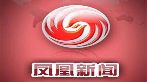 """""""凤凰新闻""""诉""""今日头条""""不正当竞争_搜狐财经_搜狐网"""