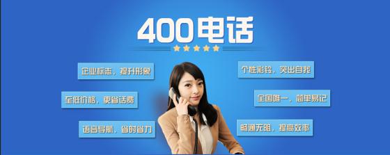400电�_刘贵商务:企业400电话开通及续费的详细说明