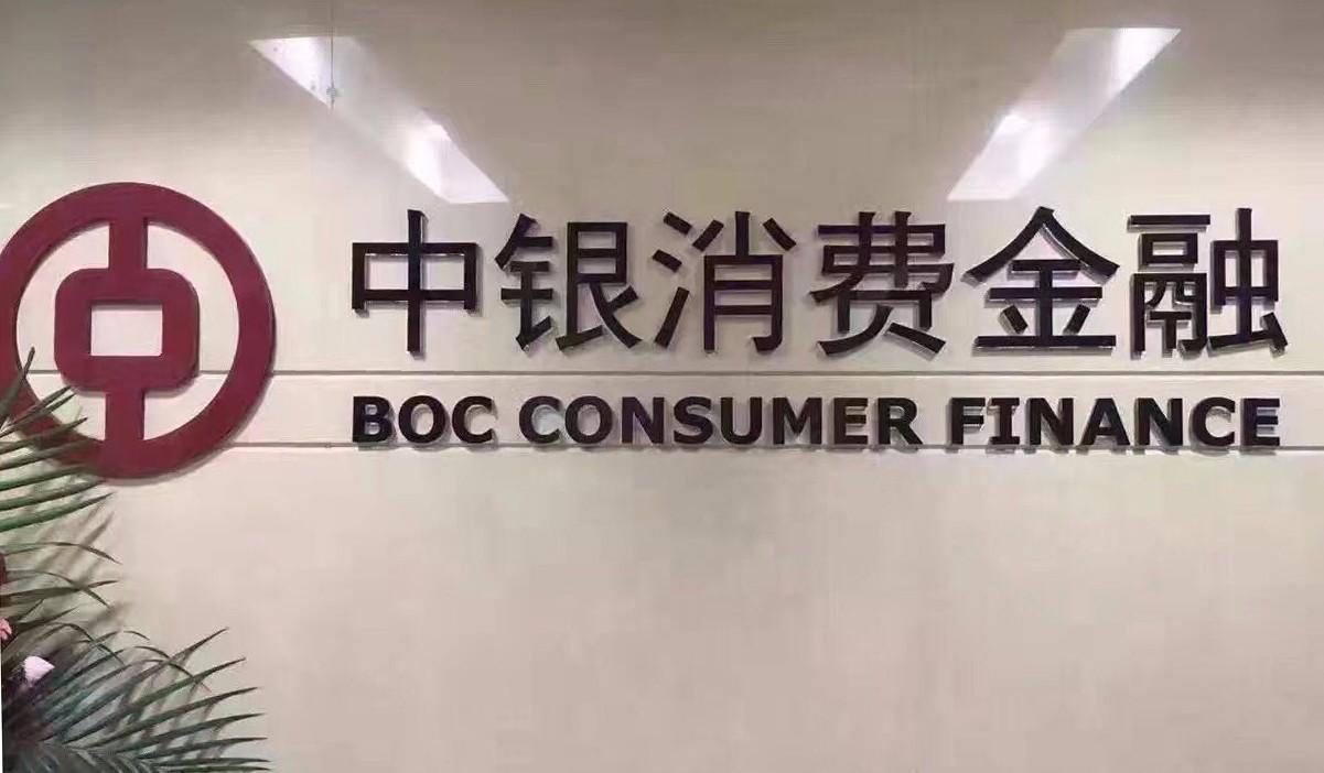 中行消费金融上半年净利润6亿,同比增长190%