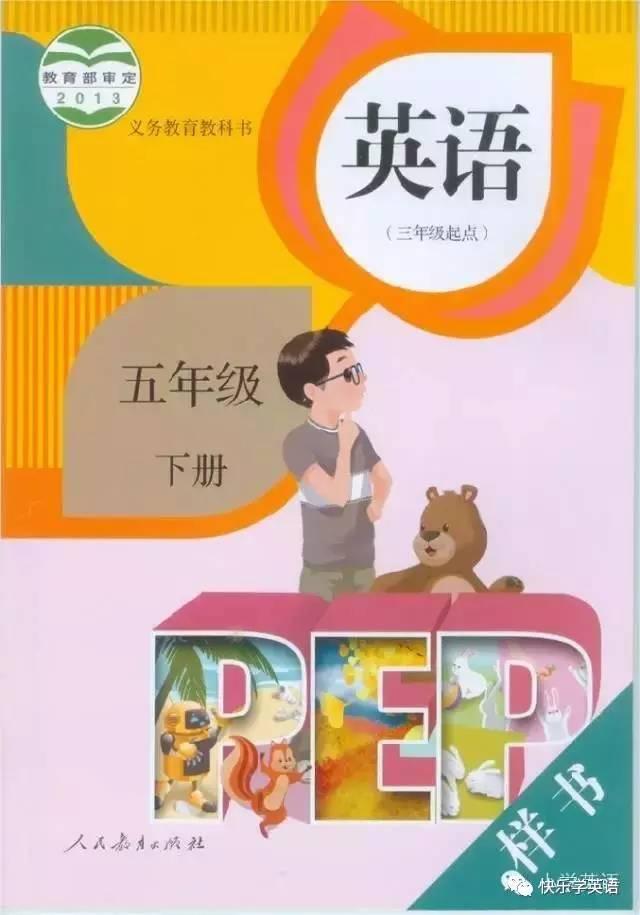 英语pep五年级下册_PEP小学英语五年级下册电子课本