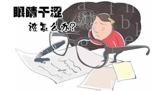 眼睛干涩胀痛_[健康科普]每天上班盯着电脑,眼睛干涩、胀痛很难受?