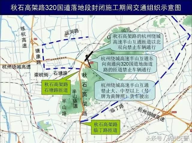 而从8月5日9时起至2018年2月10日止,杭州绕城高速半山互通东向南通向