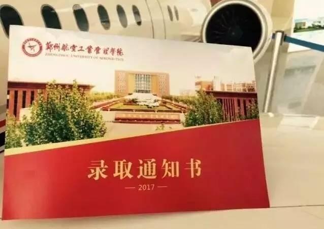 郑州航空工业管理_省内高校录取通知书陆续发布!你心目中颜值最高的是哪个?