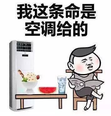 夏天空调用错易生病!知道这14个秘密,电费减半又健康!