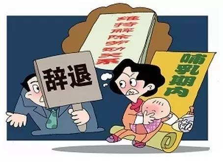 孕期员工被辞怎?#31383;歟俊?#28246;南省女职工劳动保护办法》即将出台