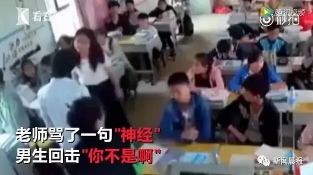 女老师与男同学电影_女老师和男学生竟在课堂上互扇耳光!看完视频你想说什么?