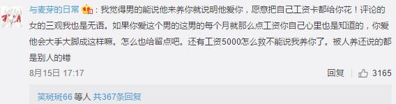 """月入5000元對女友說""""我養你"""",兩個月后打臉""""養不起"""""""